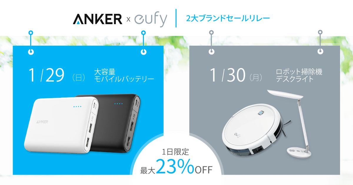 Anker 、2日間限定セール「Anker x eufy 2大ブランドセールリレー」を開催