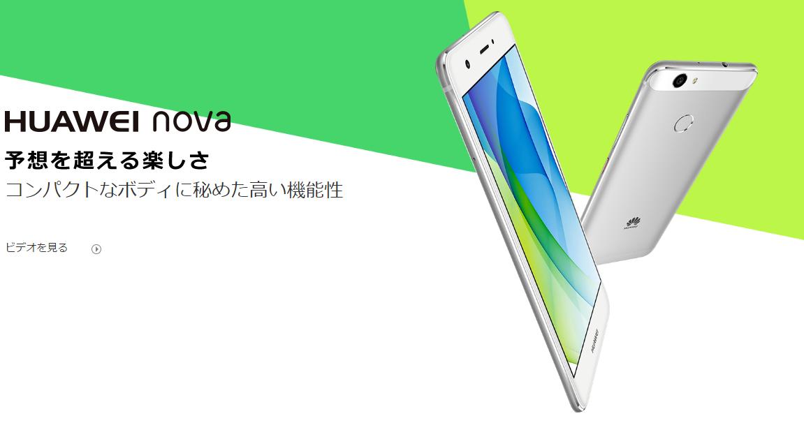 ファーウェイジャパン、SIMフリースマートフォンnova/nova liteを発表