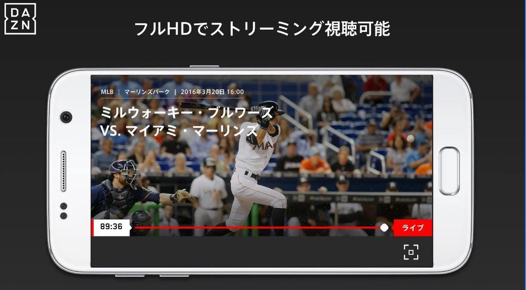 Android アプリ 版「DAZN(ダ・ゾーン)」がChromecastに対応したゾーン