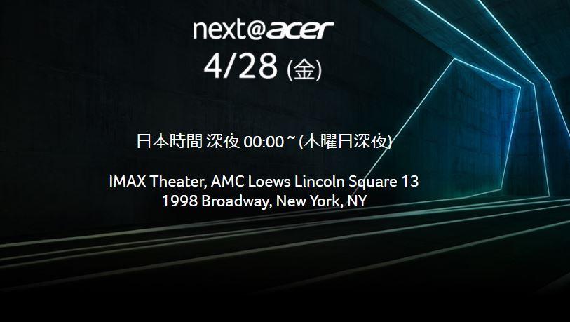 日本時間28日24時からnext@acerをニューヨークで開催へ