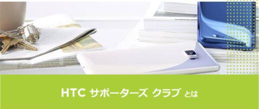 HTC 日本、アンバサダープログラム「HTC サポーターズ クラブ」を募集