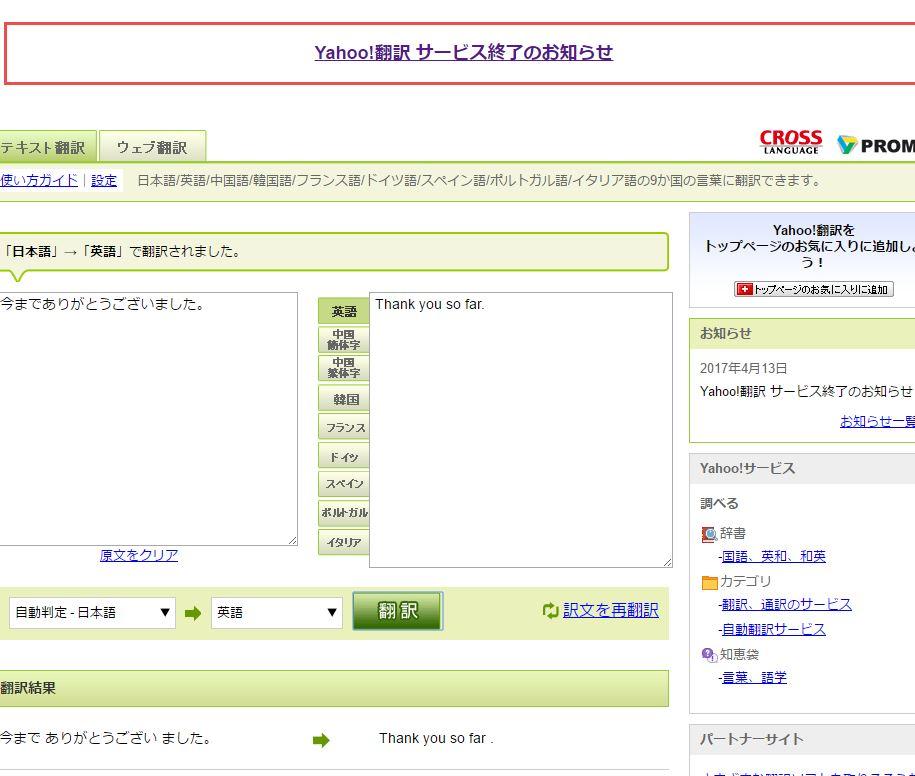 「Yahoo!翻訳」が6月29日で役目を終えます。