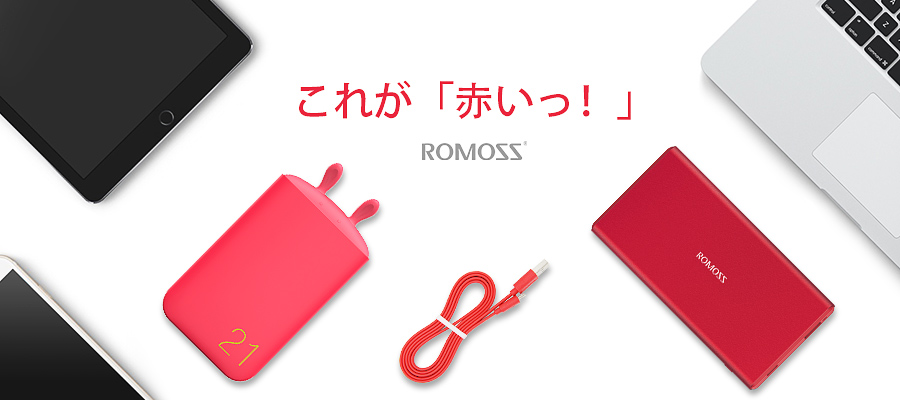 ROMOSS、6,000mAhのモバイルバッテリーなど、2,599円→1,999円のセールをAmazonで実施