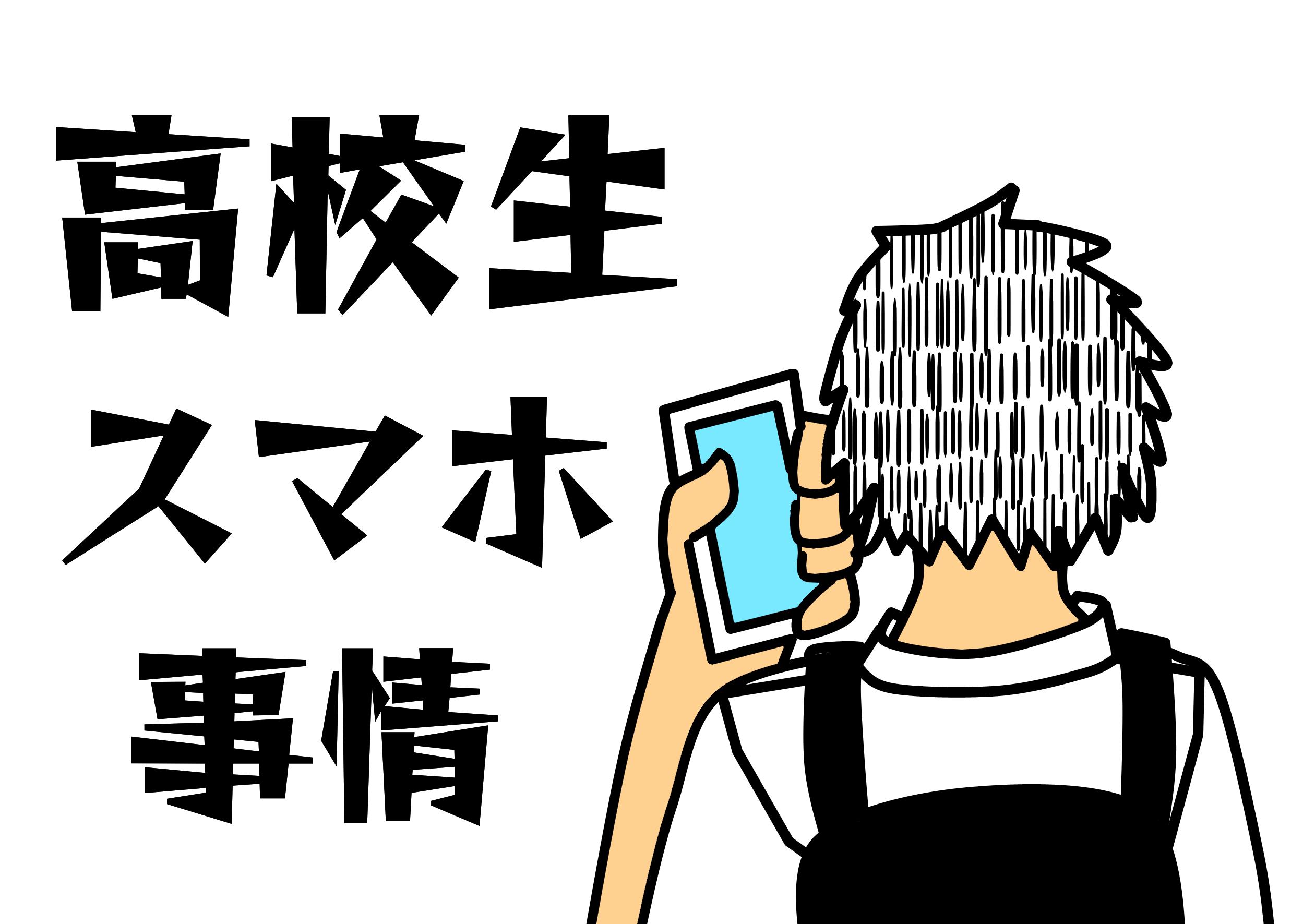 今なにが流行ってるの?高校生50人に聞いた5つの最新スマホ事情!!