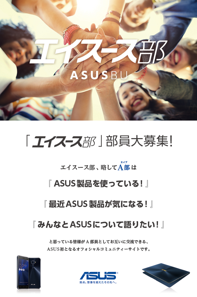 ASUS コミュニティサイト「エイスース部(A部)」を開設