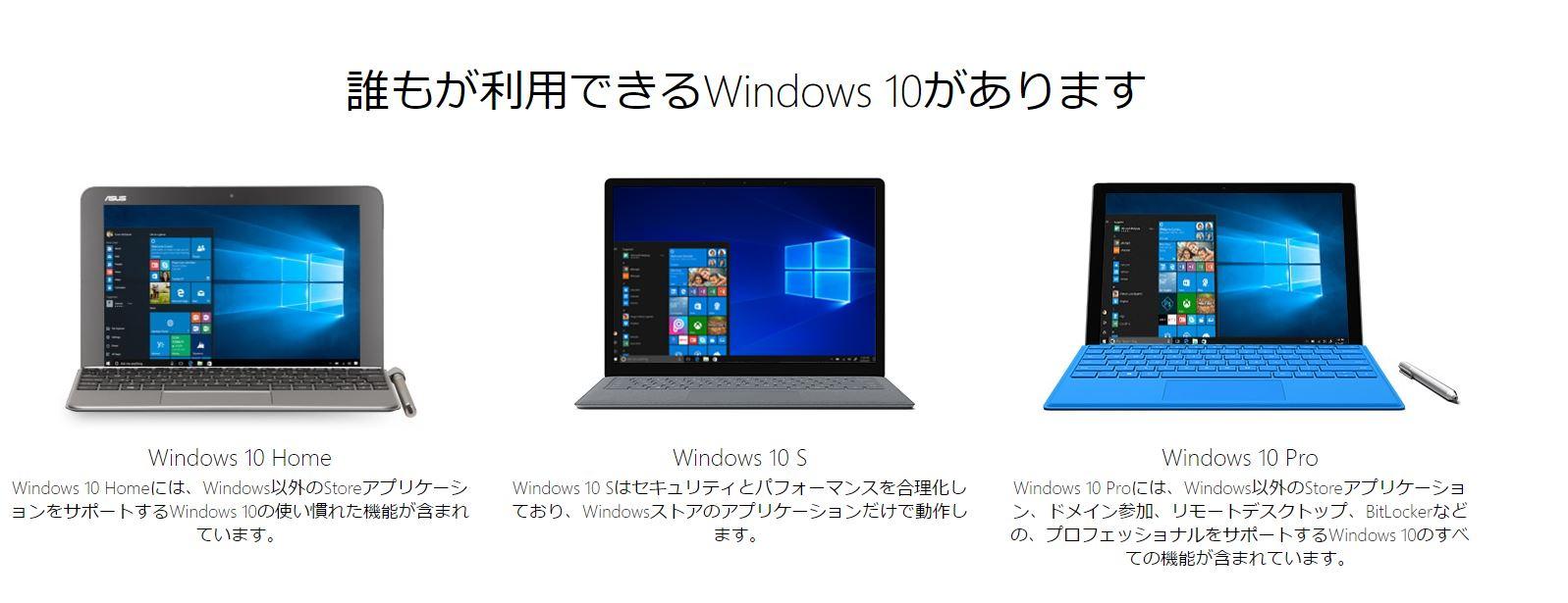 Windows 10 Sは日本の教育現場を変貌させることができるのか