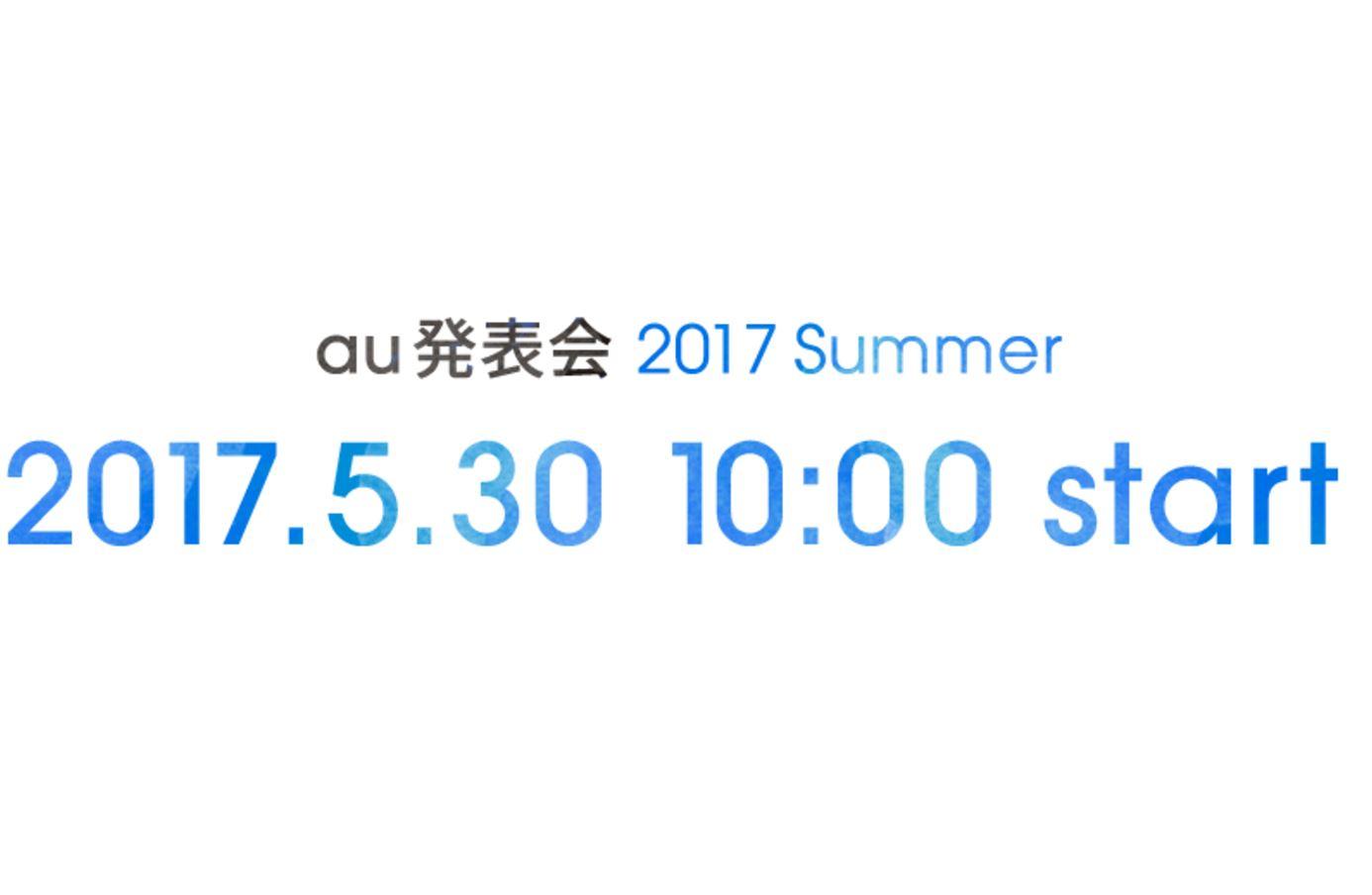 au KDDI、夏モデルスマートフォンの発表を5月30日10時より開始へ