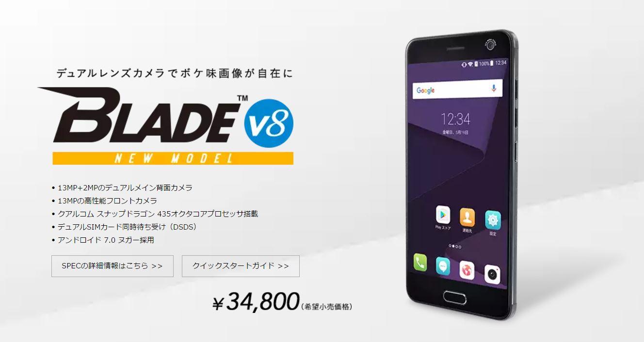ZTE ジャパン、デュアルカメラ搭載のSIMフリースマホ「BLADE V8」を3.4万円で5月25日発売