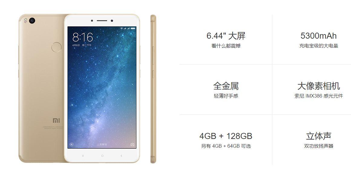 Xiaomi、ミッドレンジファブレット「Mi Max 2」を発表