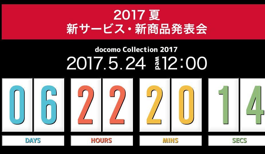 NTTドコモ、夏モデルを5月24日に発表へ
