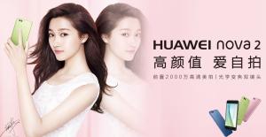 HUAWEI、中国でnovaシリーズの新モデル「nova 2 / nova 2 Plus」を発表
