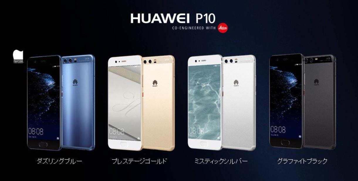 【追記あり】HUAWEI ジャパン、新SIMフリースマホ「P10」「P10 Plus」「P10 lite」を発表