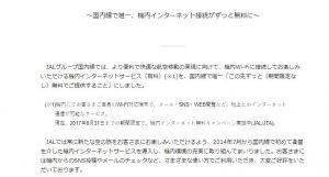 JAL、国内線のWi-Fi利用を無料化へ