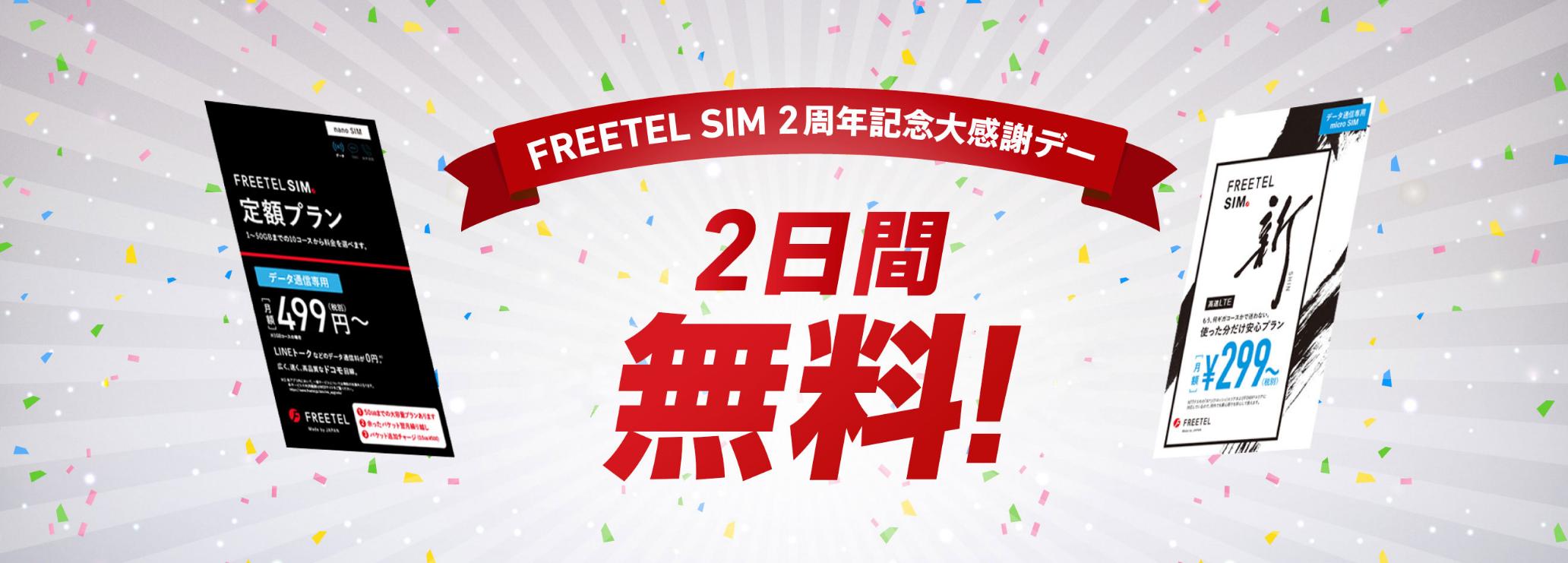 FREETEL SIM 2周年を記念して「2日間無料」キャンペーンを6月29日、30日に実施へ