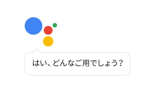 Google ジャパン、「Googleアシスタント」の提供を正式発表