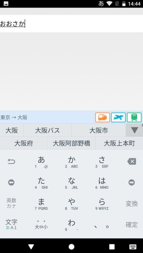 オムロンソフトウェア、交通機関の最安値運賃を検索する日本語入力アプリ「格安移動キーボード.wnn」をリリース