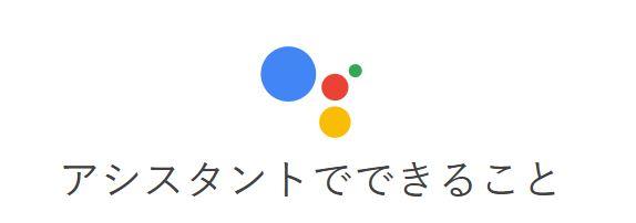 【入門ガイド】Googleアシスタントで出来ることを覚えよう