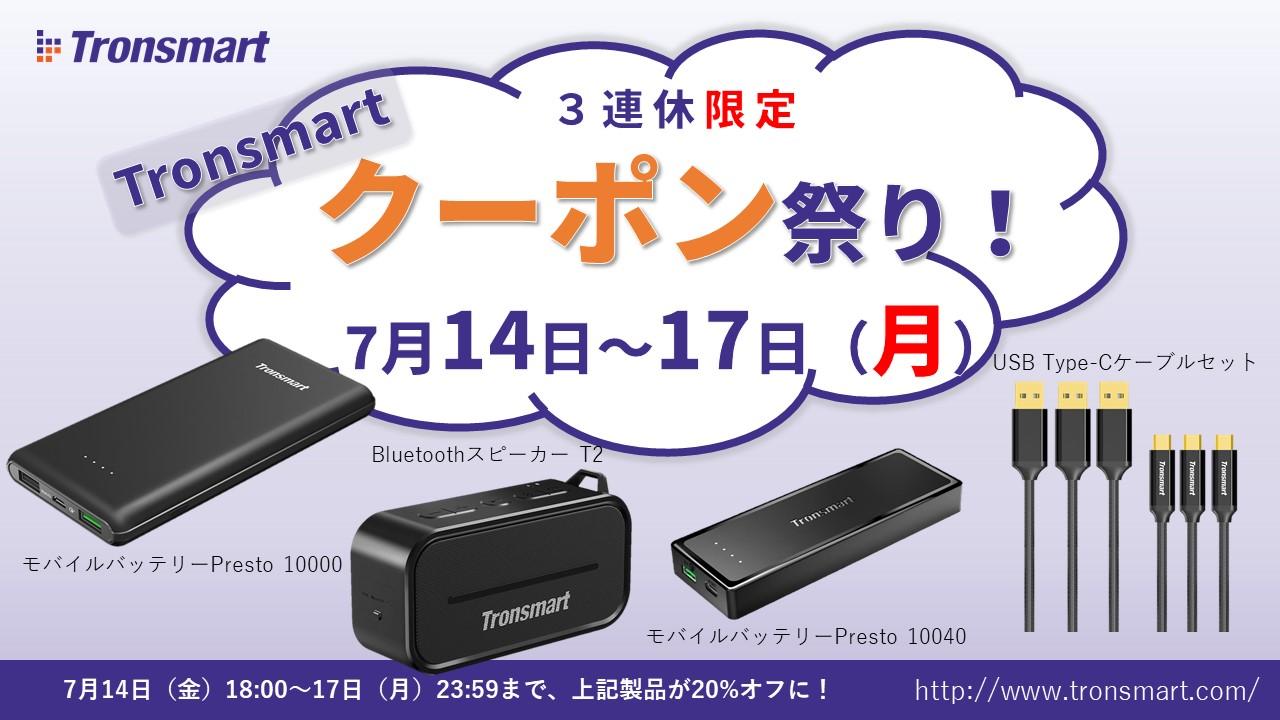 Tronsmart Japanがセール、Huawei製品を急速充電できるモバイルバッテリーほか3製品がお買い得に