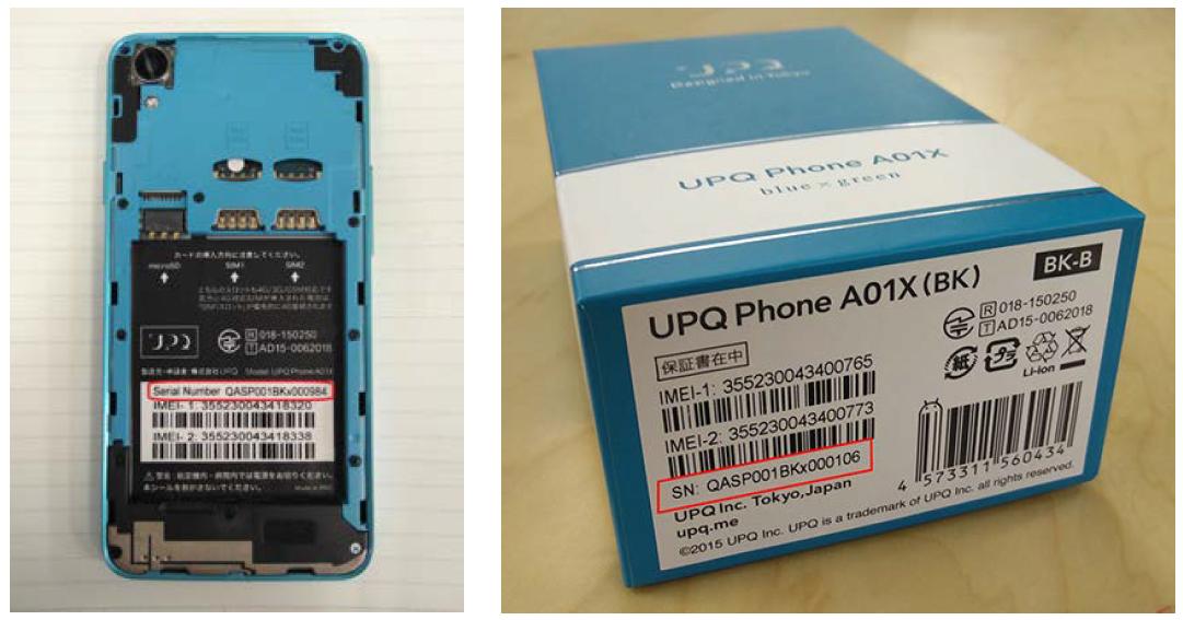 UPQ Phone A01Xのバッテリー交換、自主回収を開始