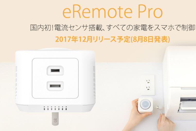 スマホからエアコンの「ON/OFF」が可視化できるeRemote Proが12月リリース予定