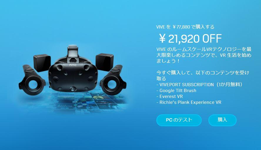 HTC VRヘッドセット「HTC Vive」が2万円値下げで8万4110円に