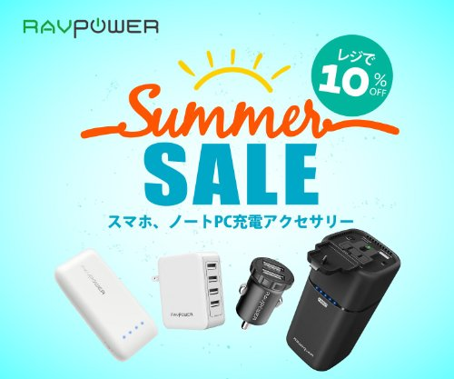 RAVPowerがサマーセールを実施、対象製品購入で10%オフ 9月10日まで