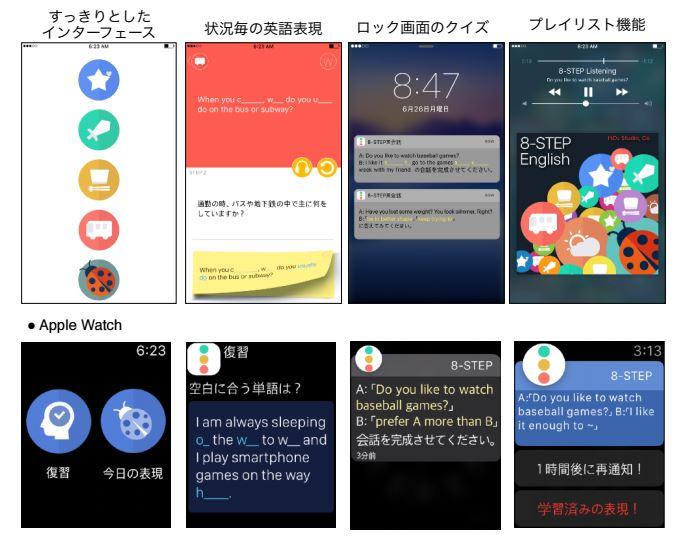 多彩な英語表現を体系的に学習可能な独学アプリ「8-STEP英会話」の最新日本語版が配信