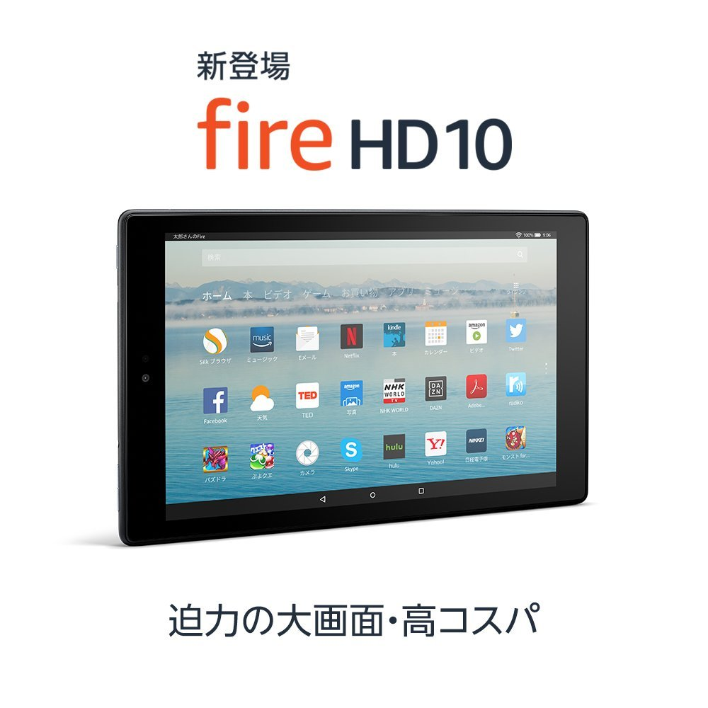 Amazon、「Fire HD 10(2017)」を発表、プライム会員※は14,980円から