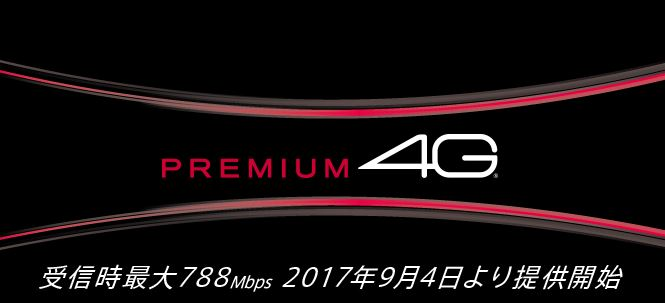NTTドコモ、「Galaxy S8+」「Xperia XZ Premium」などが下り788Mbpsの高速通信に対応へ
