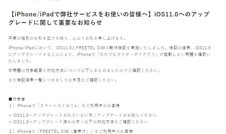 FREETEL、「iOS 11」で「だれでもカケホーダイ」が起動しない問題を発表