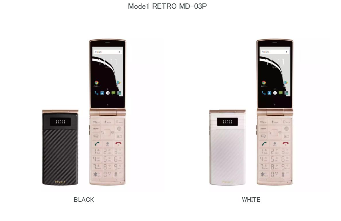 ピーアップ、Android 7.0のテンキー搭載フューチャフォン「Mode1 RETRO」を9月下旬発売へ