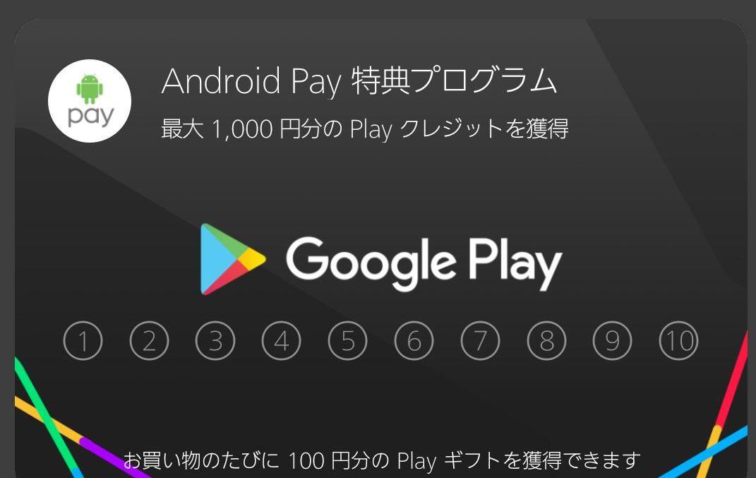 電子マネーを利用するたびに100円分のGoogle Playクレジットが手に入るキャンペーンが実施中