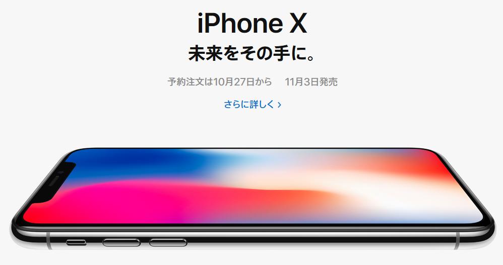 Apple、特別モデルの「iPhone X」を発表、11万2,800円から10月27日より予約開始