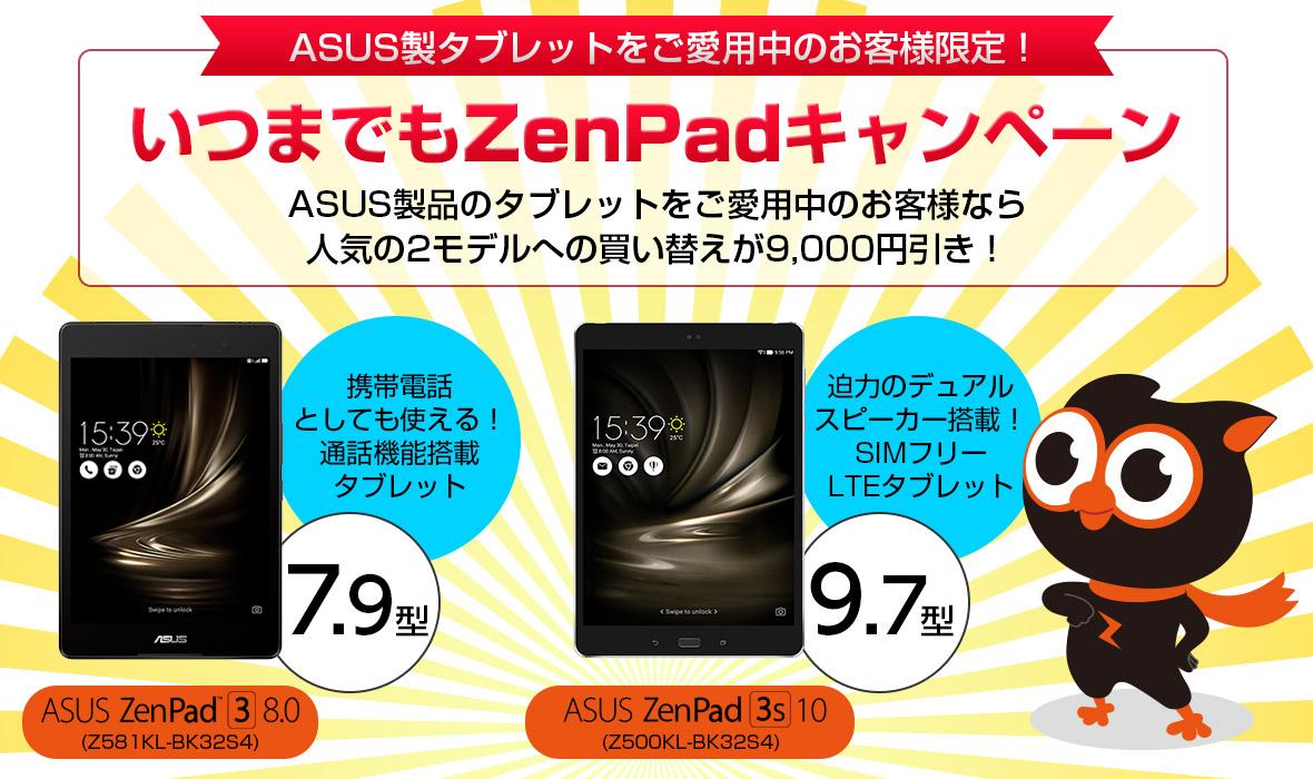 ASUS ジャパン、タブレット買い替えキャンペーン「いつまでも ZenPad キャンペーン」を11月30日まで開催