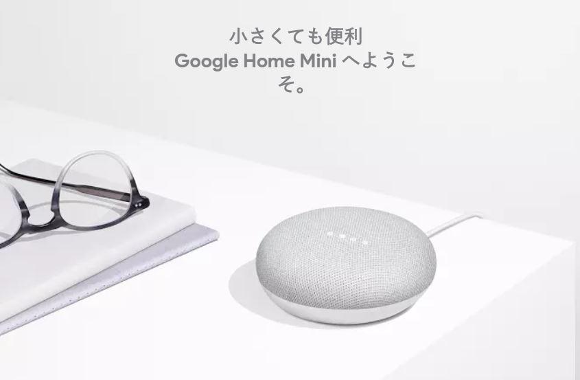 【追記】Google Home miniとGoogle Homeが日本でも発売へ