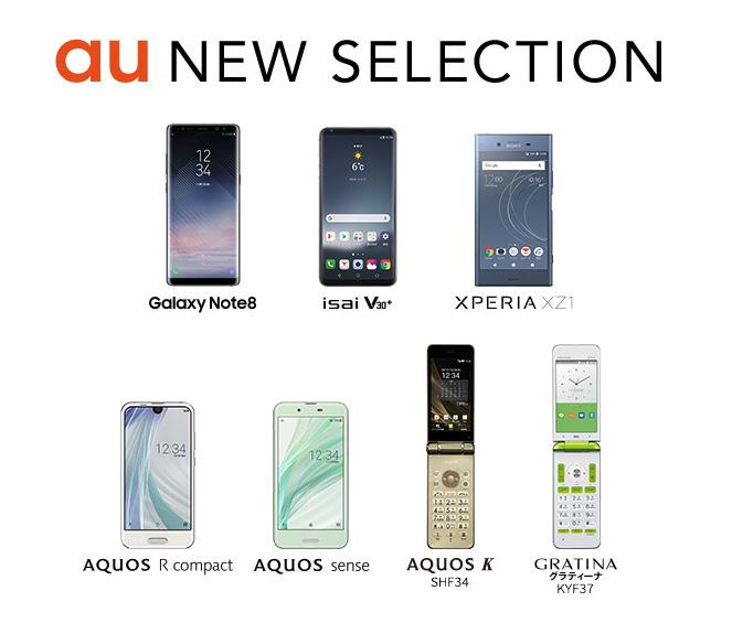 auの2017年冬モデルに「LG V30」や「AQUOS R Compact」が追加