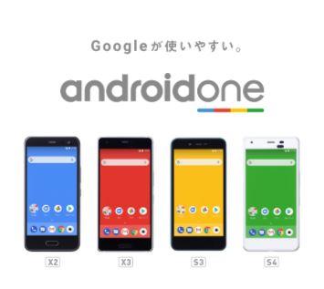 ワイモバイルのAndroid Oneスマートフォン 4機種の比較
