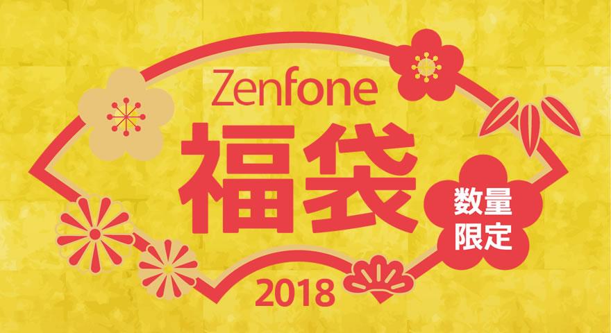 ASUS、数量限定の「ZenFone福袋2018」の販売開始