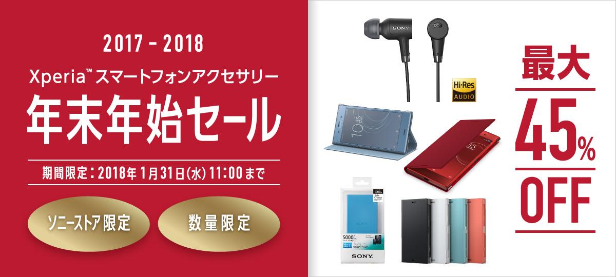 SonyストアがXperia純正ケースとMDR-NC750がセットで1万円の年末年始セールを実施