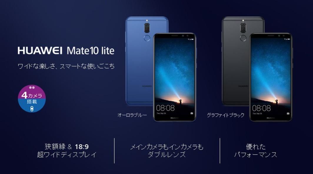 「Mate 10 lite」に搭載されるKirin 659の実力は?Huawei P9 liteからの乗り換えは必要?