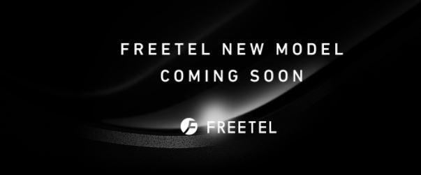FREETELが新製品を示唆するティザー公開