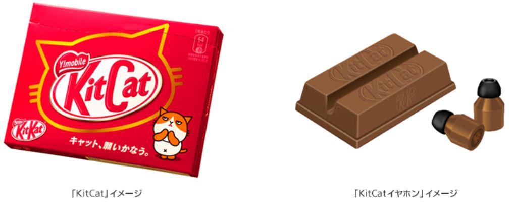 ワイモバイル、「KitCatキャンペーン」を2月1日から実施、ふてニャンKitCatがもらえる