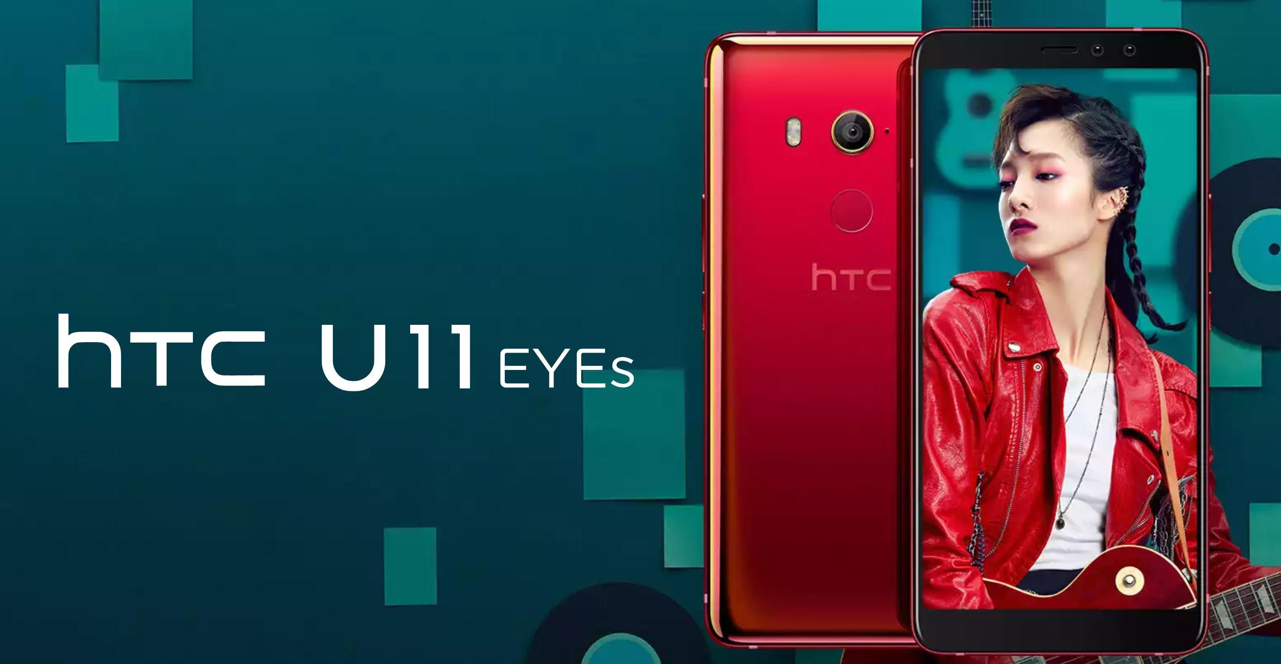 フロントデュアルカメラ搭載の「HTC U11 EYEs」を発表