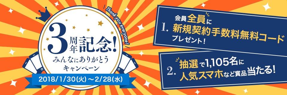 DMM mobileが3周年記念キャンペーンを実施、新規手数料0円やスマホなどが当たる