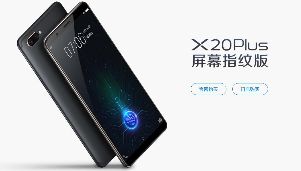 Vivo、画面内に指紋センサーを内蔵した「Vivo X20 Plus UD」を発表