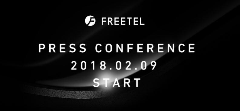 FREETELが2月9日に新端末と今後の事業方針を発表へ