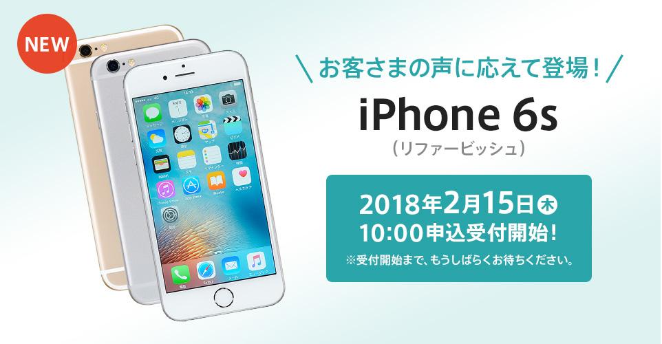 J:COM MOBILEが2月15日よりiPhone 6sの取り扱いを開始