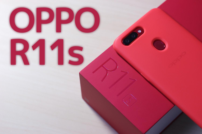 写真がきれいに撮れる! OPPOのスマートフォン「R11s」をレビュー