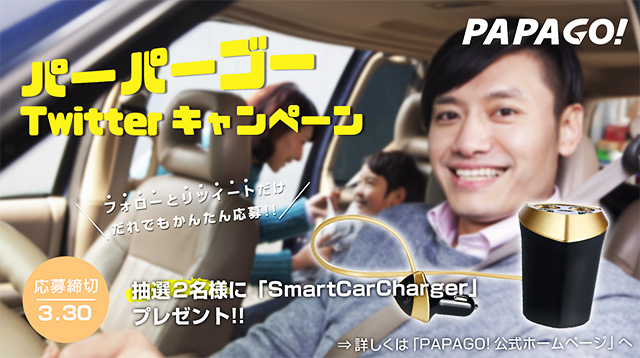 PAPAGOがツイッターで「Smart Car Charger」が当たるキャンペーンを実施中