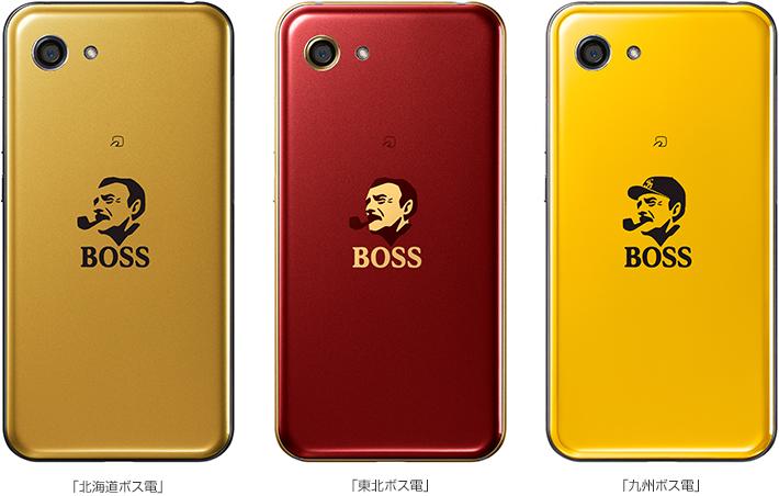 BOSSとソフトバンクが「ボス電」キャンペーンを開催、AQUOS R Compactのボス柄が当たる